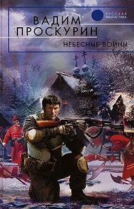Вадим Проскурин -Небесные воины