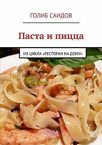 Голиб Саидов -Паста и пицца. Изцикла «Ресторан надому»