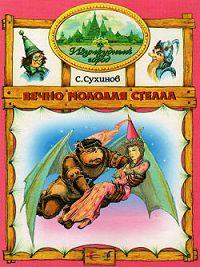 Сергей Стефанович Сухинов -Вечно молодая Стелла