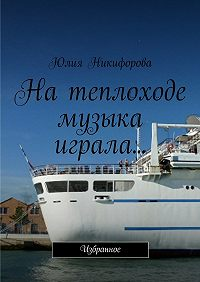 Юлия Никифорова -На теплоходе музыка играла… Избранное