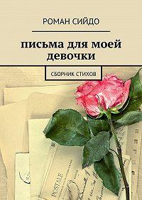 Роман Сийдо -письма для моей девочки. сборник стихов