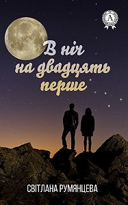 Світлана Румянцева -В ніч на двадцять перше