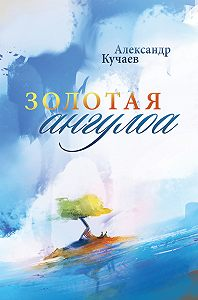 Александр Кучаев - Золотая ангулоа