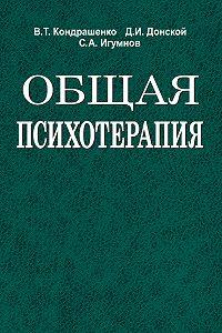 Дмитрий Донской, Сергей Игумнов, Валентин Кондрашенко - Общая психотерапия