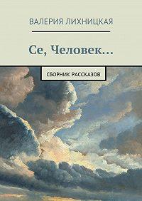 Валерия Лихницкая -Се, Человек