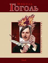 Леонід Тома -Микола Гоголь