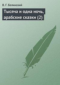 В. Г. Белинский - Тысяча и одна ночь, арабские сказки (2)