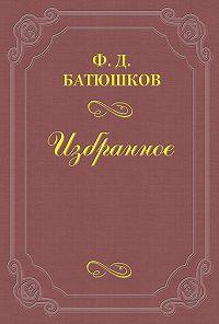 Федор Батюшков -Веселовский А. Н.