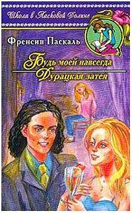 Фрэнсин Паскаль - Дурацкая затея