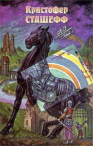 Кристофер Сташеф -Напарник чародея