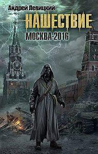 Андрей Левицкий -Москва-2016