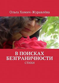 Ольга Хомич-Журавлева -Впоисках безграничности