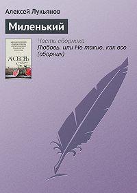 Алексей Лукьянов -Миленький