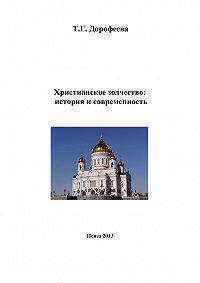 Татьяна Дорофеева -Христианское зодчество: история и современность