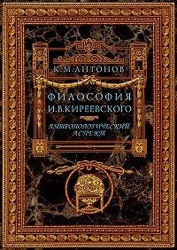 Константин Антонов - Философия И. В. Киреевского. Антропологический аспект
