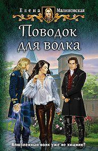 Елена Малиновская -Поводок для волка