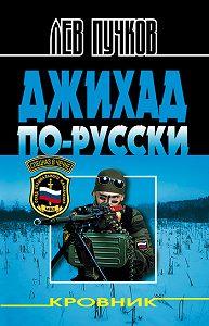 Лев Пучков -Джихад по-русски