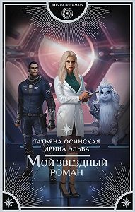 Ирина Эльба -Мой звездный роман