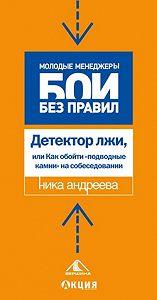 Ника Андреева -Детектор лжи, или Как обойти «подводные камни» на собеседовании