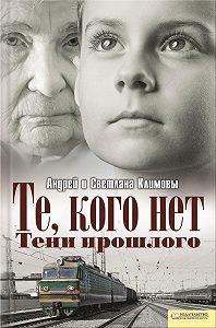 Светлана  Климова -Те, кого нет. Тени прошлого