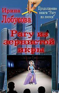 Ирина Лобусова -Рагу из зернистой икры