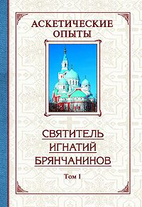 Святитель Игнатий Брянчанинов -Аскетические опыты. Том 1