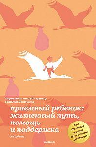 Татьяна Панюшева, Мария Капилина (Пичугина) - Приемный ребенок. Жизненный путь, помощь и поддерка
