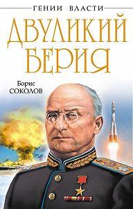 Борис Соколов -Двуликий Берия