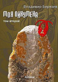 Владимир Берязев -Моя ойкумена. Том второй. Поэмы