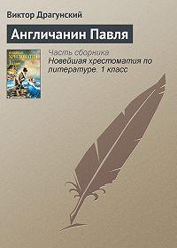 Виктор Драгунский -Англичанин Павля