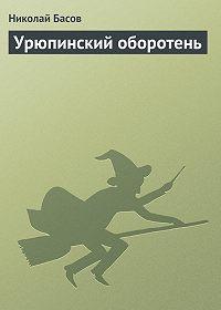 Николай Басов -Урюпинский оборотень