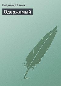 Владимир Санин -Одержимый