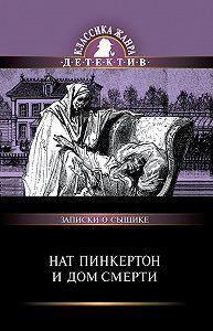 Сборник - Нат Пинкертон и дом смерти
