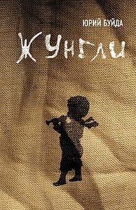 Юрий Буйда -Жунгли