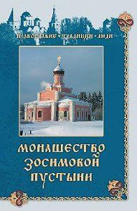 Людмила Александровна Верховская -Монашество Зосимовой пустыни