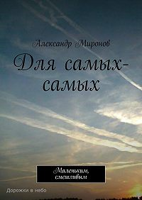 Александр Миронов -Для самых-самых. Маленьким, смешливым