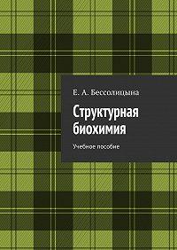 Е. Бессолицына - Структурная биохимия