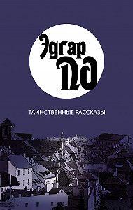 Эдгар Аллан По -Таинственные рассказы