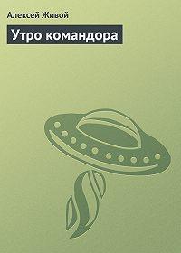 Алексей Живой -Утро командора