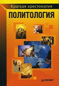 Б. А. Исаев - Политология. Краткая хрестоматия
