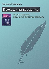 Наталка Сняданко -Комашина тарзанка
