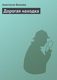 Анастасия Валеева -Дорогая находка