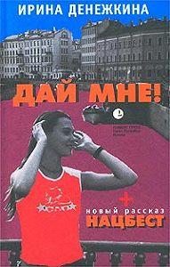 Ирина Денежкина - НацбесТ