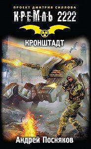 Андрей Посняков -Кремль 2222. Кронштадт