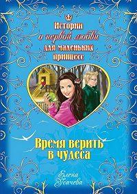 Елена Усачева -Время верить в чудеса