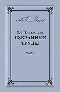 Зинур Зинатуллин -Избранные труды. Том I