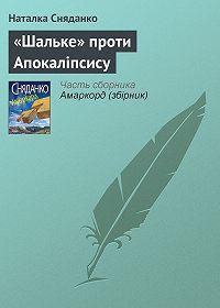 Наталка Сняданко -«Шальке» проти Апокаліпсису