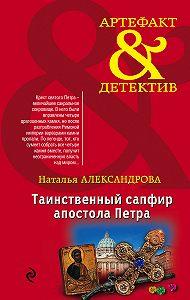 Наталья Александрова -Таинственный сапфир апостола Петра