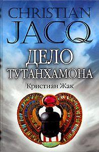 Кристиан Жак -Дело Тутанхамона