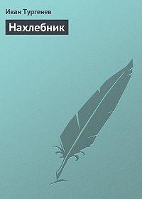 Иван Тургенев -Нахлебник